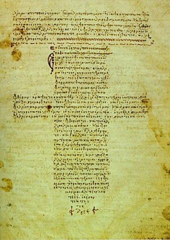 juramento hipocratico siglo V