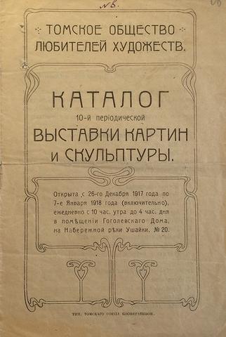 Образование ТОЛХ - Томского общества любителей художеств