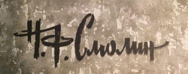 """Персональная выставка Н.Ф. Смолина, """"старейшего художника Сибири"""" организованная сотрудниками Третьяковской галереи в Новосибирске"""