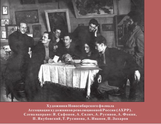 Образование филиала АХРР в Новониколаевске