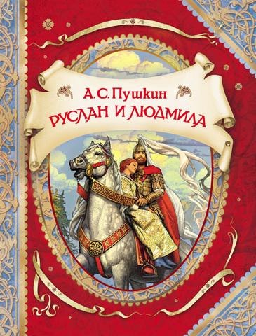 """""""Руслан и Людмила"""""""
