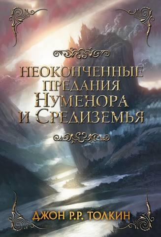 """Книга """"Неоконченные сказания"""""""