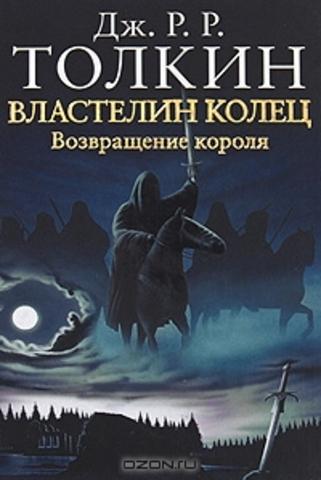 """Книга """"Возвращение короля"""""""