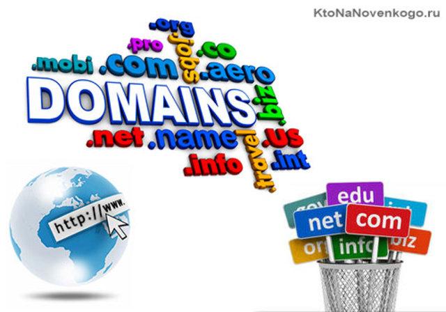 Переход к новым доменам