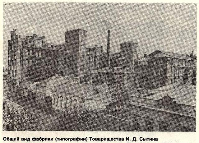 Первая типография в Петербурге