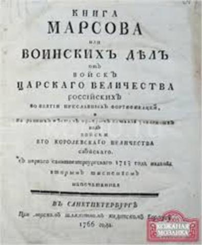 «Книга Марсова»