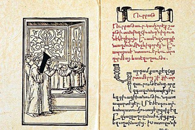 Начало армянского книгопечатания