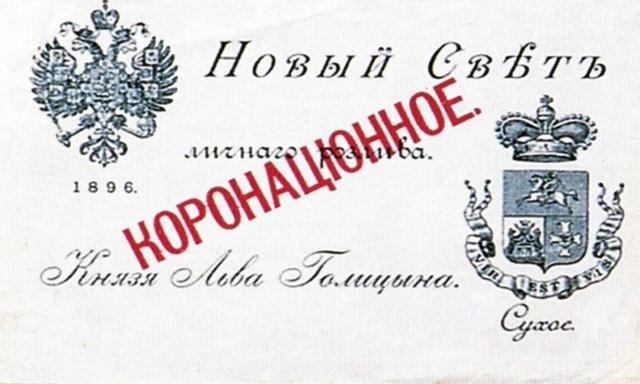Официальная этикетка винодельни Голицына