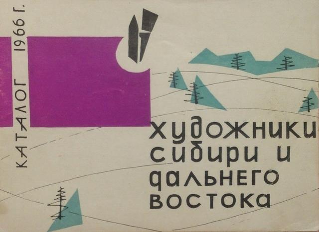 """Выставка """"Художники Сибири и Дальнего Востока"""" в Тюмени. Новосибирск представляли 20 художников с 42 работами."""