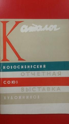 «Новосибирскому Союзу художников 30 лет». Отчетная Юбилейная выставка к тридцатилетию Новосибирской организации Союза художников.