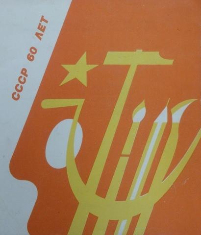 28-я областная юбилейная художественная выставка, посвященная 60-летию образования СССР