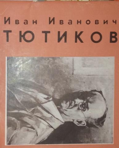 Персональная выставка Ивана Тютикова к 60-летию со дня рождения. 125 работ