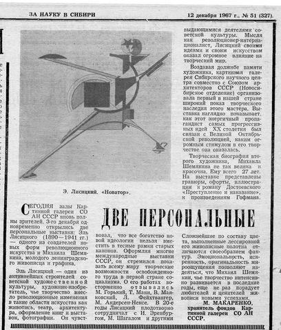 Выставки Эль Лисицкого и Михаила Шемякина в Картинной галерее СО АН СССР