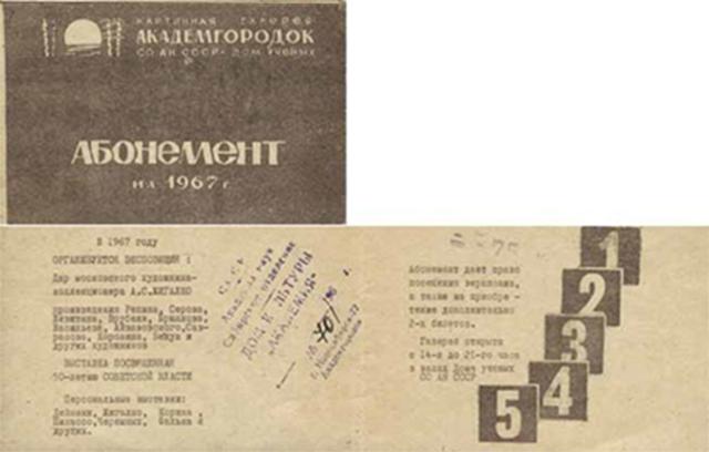 Выставки Фалька и Филонова в Академгородке