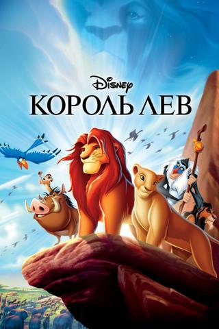 Король Лев (8,8)