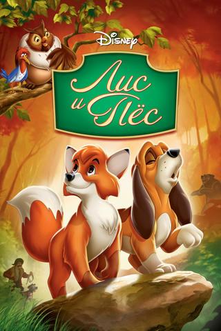 Лис и пёс (8,2)