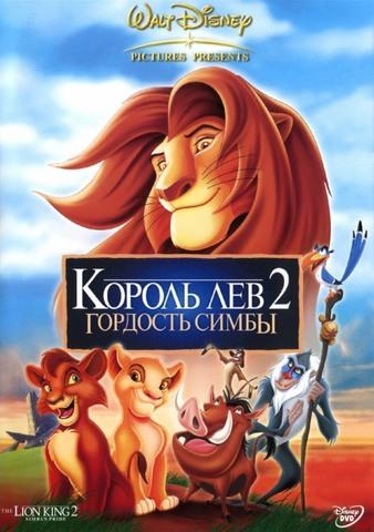 Король Лев 2: Гордость Симбы (7,8)