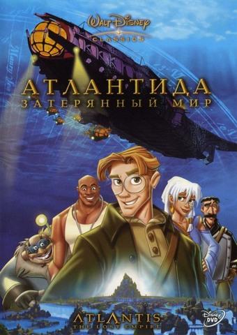 Атлантида: Затерянный мир (7,7)