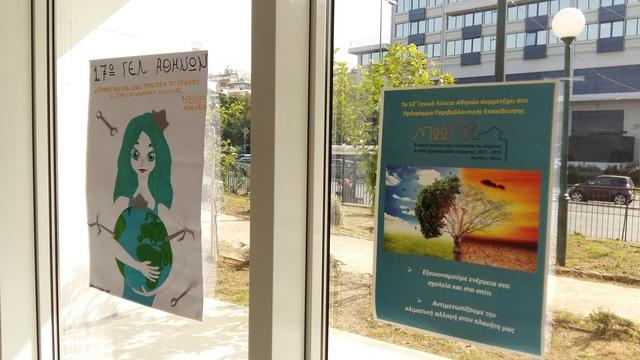 """Ανοιχτή Εκδήλωση του Προγράμματος """"Βερολίνο-Αθήνα"""""""