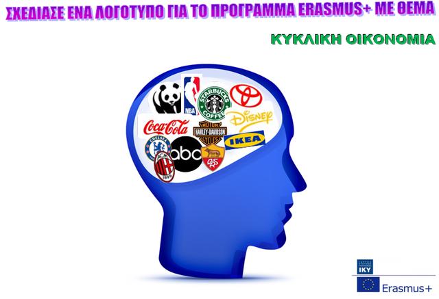 Διαγωνισμός logo για το Πρόγραμμά μας