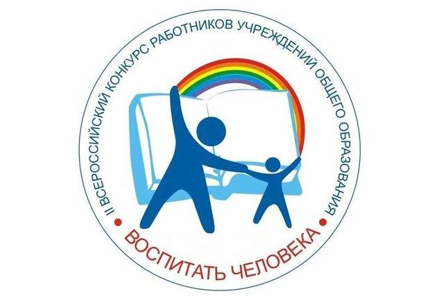 Региональная педагогическая олимпиада «Педагогика дополнительного образования» и в региональный этап Всероссийского конкурса «Воспитать человека».