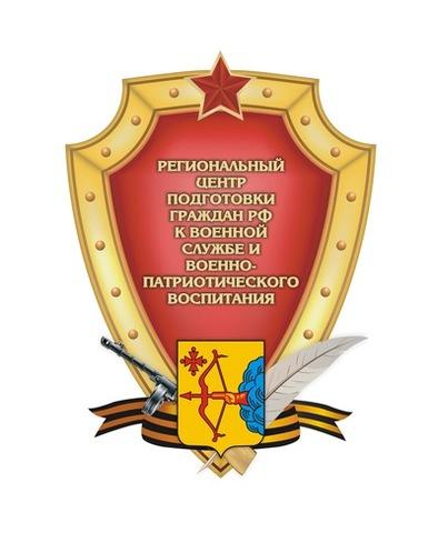 Открыт Региональный центр подготовки граждан Российской Федерации к военной службе и военно-патриотического воспитания