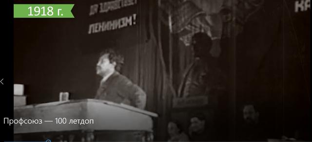 Первый съезд учительского союза