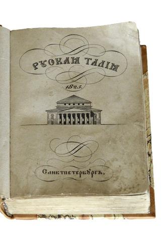"""""""Русская талия"""""""