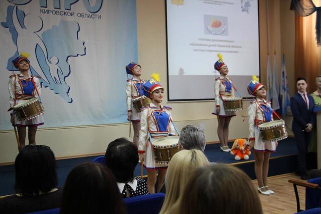 Форум «Система дополнительного образования Кировской области: векторы современного развития»