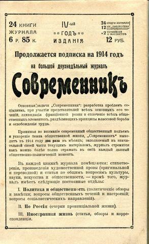 Начало 1836. Помощник Пушкина по изданию журнала «Современник».