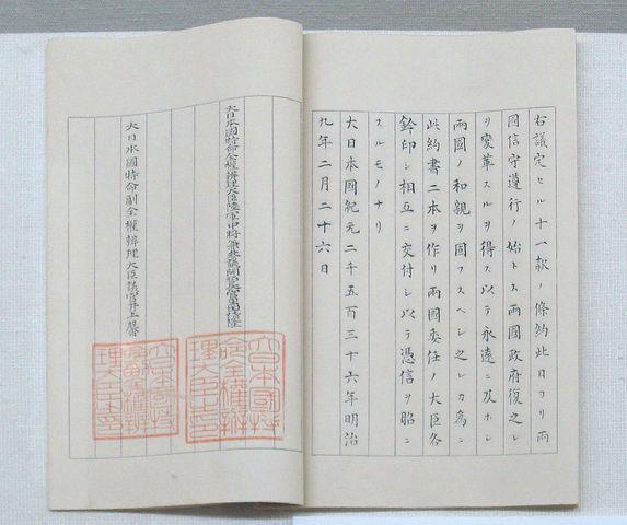Japanese-Korea Treaty