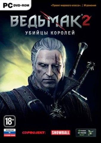Выход игры «Ведьмак 2: Убийцы королей»