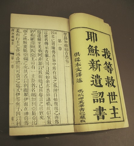 China: The Bible was first published in Chinese.