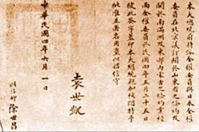 China: Japan issued the Twenty-One Demands to the Republic of China