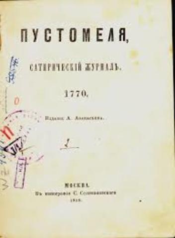 "журнал ""Пустомеля"""