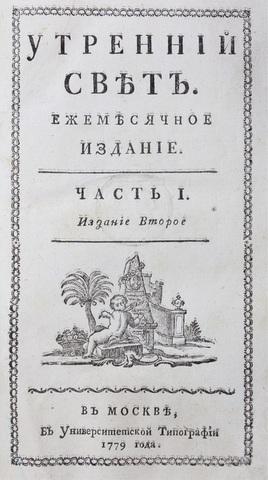 """""""Утренний свет"""" в Москве"""