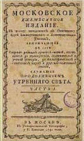 «Московское ежемесячное издание»