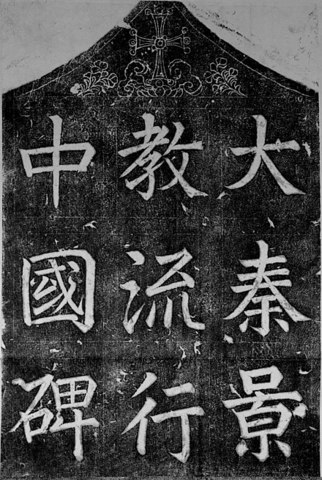 Alopen is the first recorded Christian Missionary in China