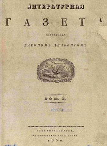 Создание «Литературной газеты»