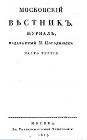 Участие в журнале «Московский вестник»