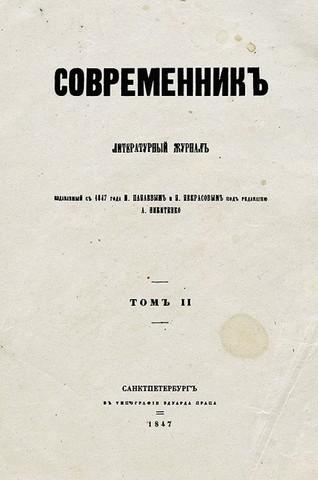 Создание журнала «Современник»