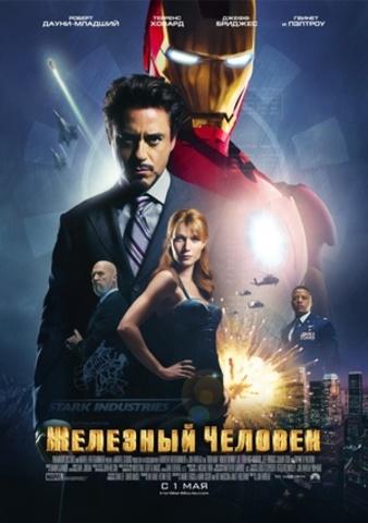 «Железный человек» (2008)