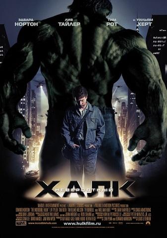 «Невероятный Халк» (2008)