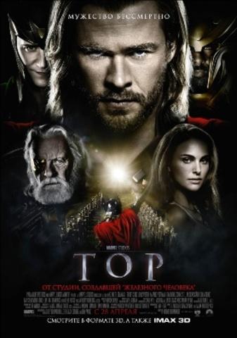 «Тор» (2011)