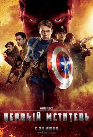 «Первый мститель» (2011)