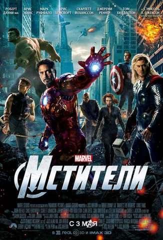 «Мстители» (2012)