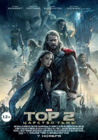«Тор 2: Царство тьмы» (2013)