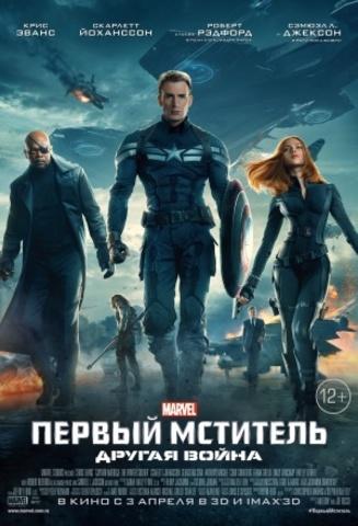 «Первый мститель: Другая война» (2014)