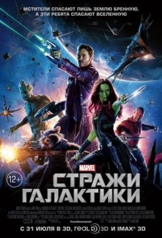 «Стражи Галактики» (2014)