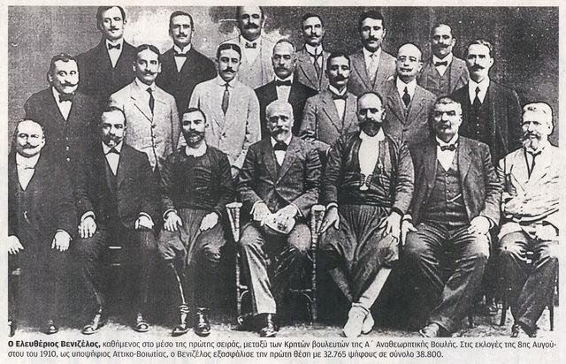 Συγκρότηση επαναστατικής συνέλευσης στην Κρήτη
